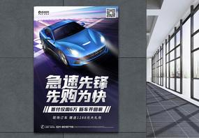 炫酷车展购车优惠促销海报图片