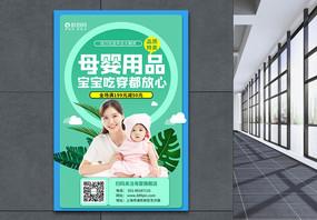 母婴生活馆母婴用品宝宝孕妈产品宣传海报图片