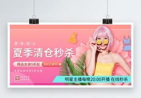 夏季女装促销宣传展板图片