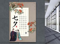 七夕情人节-海报