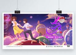 七夕情人节-平面模板