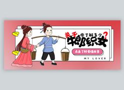 七夕情人节-线上用图