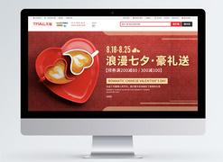 七夕情人节-电商促销