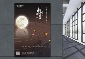 高端中秋遇上国庆节日海报图片