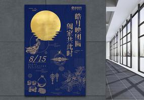 线性中秋节节日快乐海报设计图片
