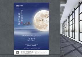 意境风房地产中秋节节日海报图片