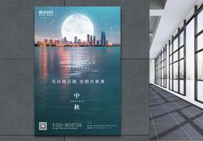 房地产中秋节日海报设计图片