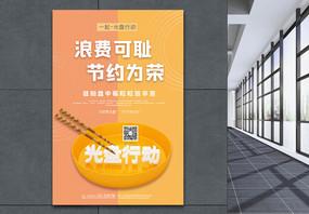 橙黄撞色光盘行动公益宣传海报图片