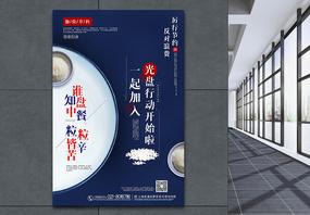 蓝色大气光盘行动公益宣传海报图片