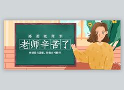 教师节-手机配图