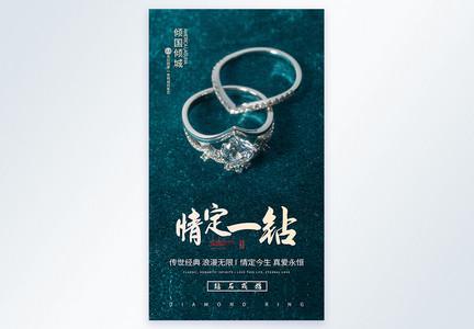 珠宝钻戒戒指摄影海报图片