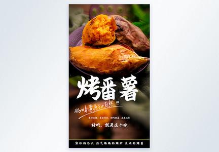 烤地瓜烤红薯烤番薯美食摄影海报图片