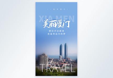 美丽厦门旅行摄影图海报图片