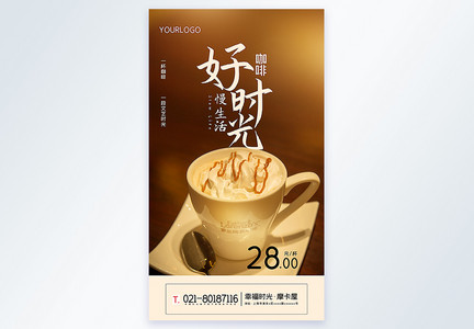 咖啡慢时光摄影图海报图片