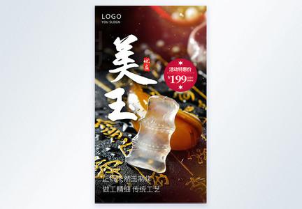 珠宝玉石首饰摄影海报图片