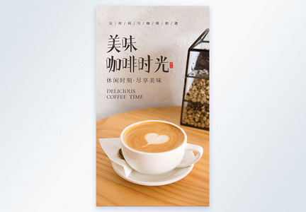 美味咖啡时光美食摄影图海报图片