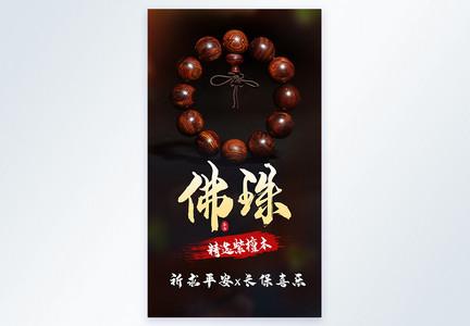紫檀佛珠手链摄影海报图片