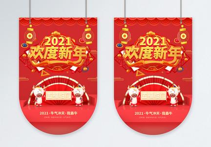红色2021牛年新年商场促销吊旗图片