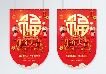 喜庆2021牛年新年商场促销吊旗图片