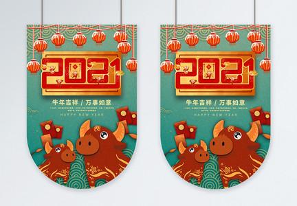 绿色大气2021牛年新年商场促销吊旗图片