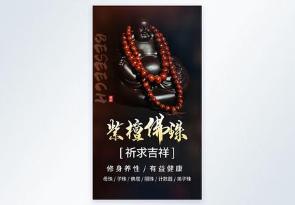 紫檀手串佛珠摄影海报图片