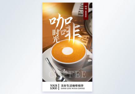 咖啡时光美食饮品摄影图海报图片