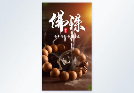 佛珠手串饰品摄影图海报图片
