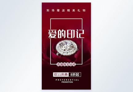 双十一庆典珠宝促销摄影图海报图片