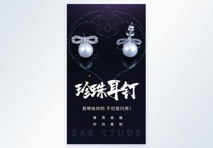 珍珠耳钉珠宝首饰摄影图海报图片