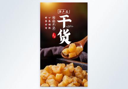 海干货瑶柱美食摄影图海报图片
