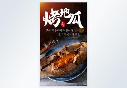 冬季烤地瓜美食摄影图海报图片