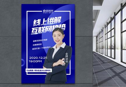 互联网商务金牌讲师线上授课海报图片