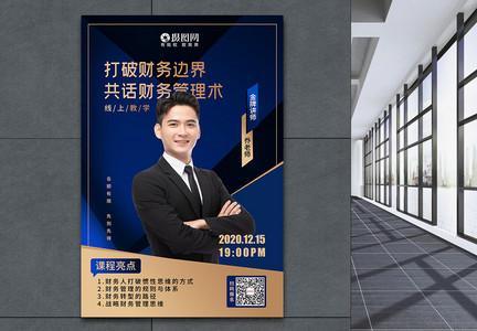 蓝色大气商务金牌讲师海报图片