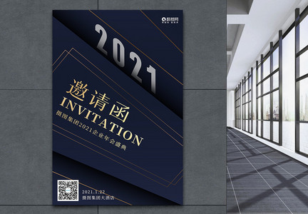 蓝色商务风企业年会邀请函海报图片