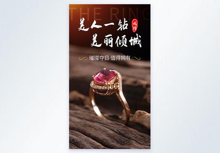 戒指饰品项链戒指砖戒珠宝摄影图海报图片