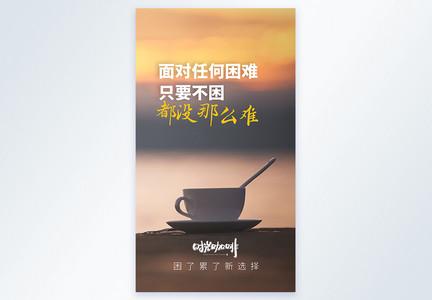 咖啡时光现磨咖啡摄影图海报图片