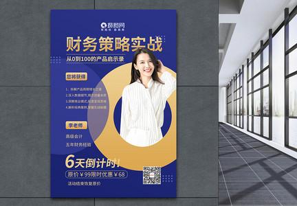 商务金融金牌讲师培训海报图片