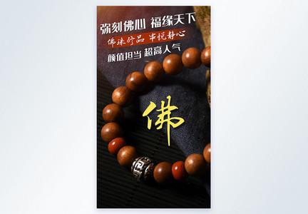 佛珠手串摄影图海报图片