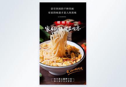 美食餐饮家乡的味道螺蛳粉摄影图海报图片