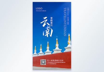 云南香格里拉冬季旅游摄影图海报图片
