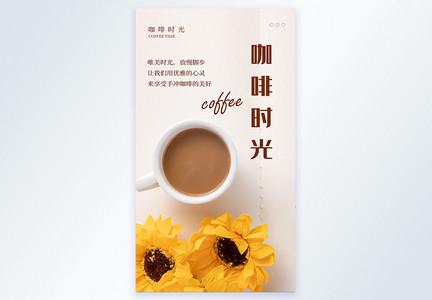 咖啡时光摄影图海报图片