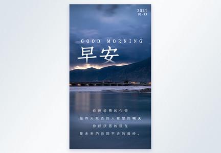 日出风景早安正能量摄影图海报图片