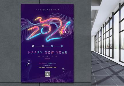 流彩渐变2021跨年晚会海报图片