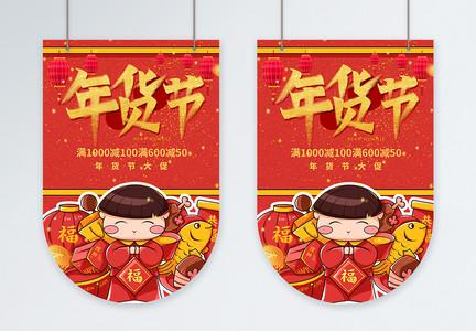 卡通风商场促销年货节吊旗图片