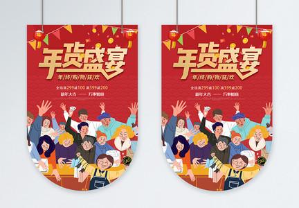 年货盛典商场促销年货节吊旗图片