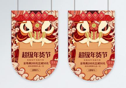 超级年货节商场促销年货节吊旗图片