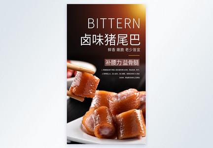 卤味猪尾巴美食摄影图海报图片