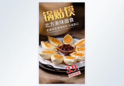 锅贴馍面点美食摄影图海报图片