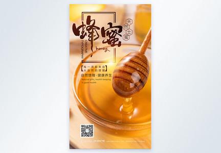 蜂蜜花蜜美食摄影图海报图片