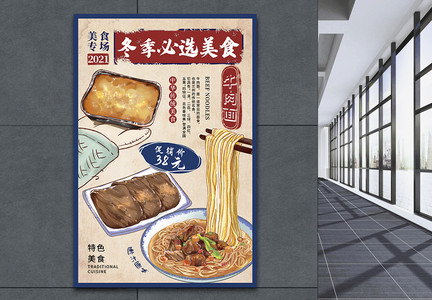 时尚大气冬季必选美食牛肉面海报图片